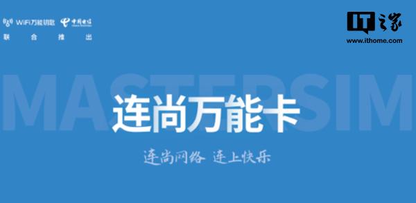 """中国电信推出""""万能""""电话卡"""