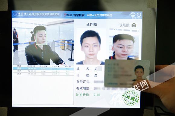 """人脸识别过安检在重庆机场全覆盖 更多""""黑科技""""打造智慧机场"""