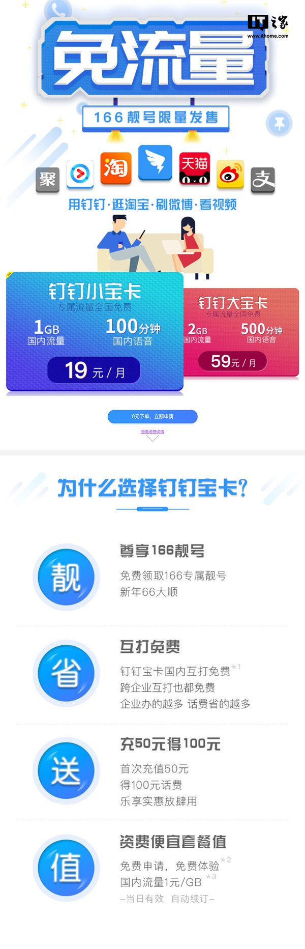 阿里通信/联通计划推出联名卡:类似于腾讯大王卡