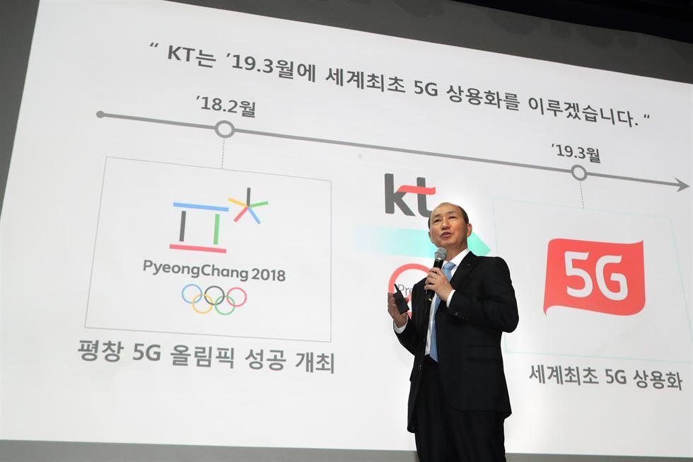韩国电信将于2019年3月推出5G商用服务