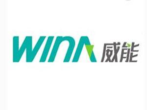 威能电源将投资20亿元在河南建锂电池产业基地