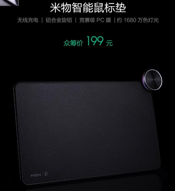 小米众筹智能鼠标垫发布:1680万色+无线充电