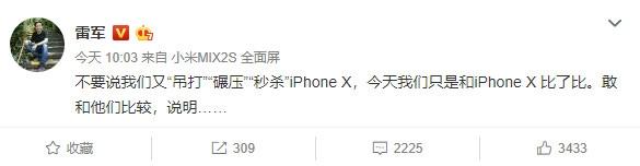 小米MIX 2S拍照吊打iPhone X?雷军一句话绝了