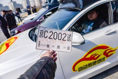 北京颁发无人驾驶首张路测牌照 安全性能再次成为焦点