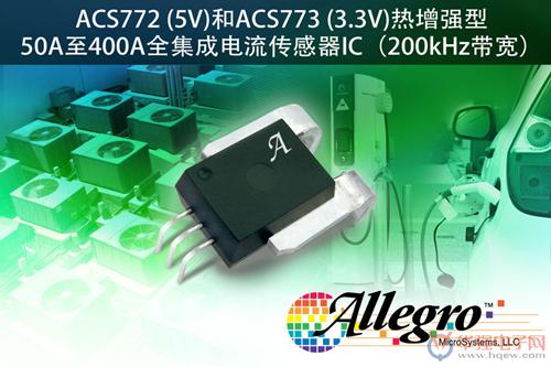 Allegro发布新型全集成精确电流传感器IC