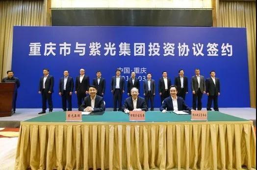 紫光集团与重庆市政府战略合作正式落地