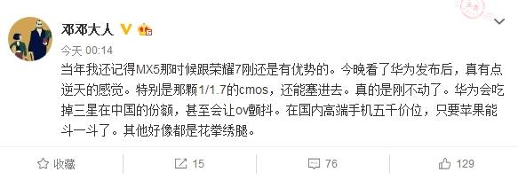 华为P20逆天 魅族员工表示唯苹果可战