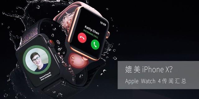 Face ID媲美iPhone X?Apple Watch 4看点猜测