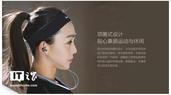 小米蓝牙项圈耳机发布:续航8小时