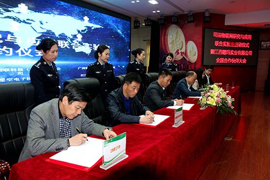 全国首家司法物联网联合实验室在赣建成