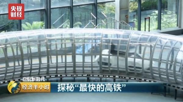 中国超级高铁原型展示:速度引老外膜拜