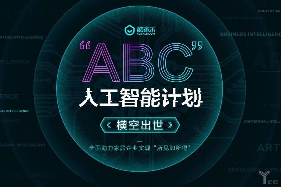"""融资1亿美金后,酷家乐趁势打出""""ABC""""人工智能计划这张新牌"""
