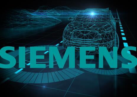 西门子推创新仿真解决方案,加速自动驾驶汽车到来
