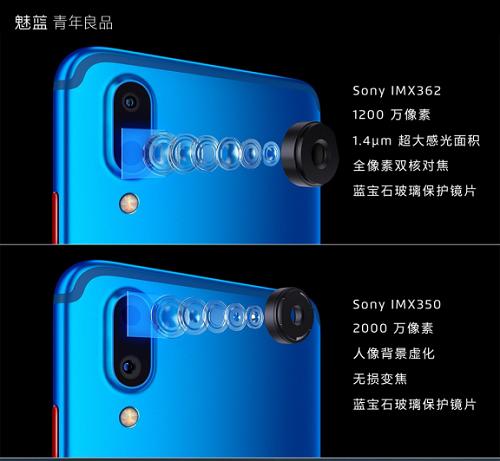 小米6X素颜照曝光 魅蓝E3照样能全面吊打