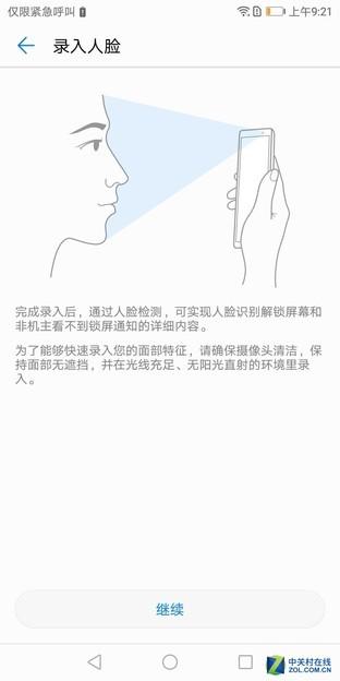 华为畅享8系上手 千元竟都有人脸识别