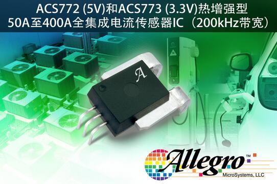 Allegro发布新型全集成精确电流传感器