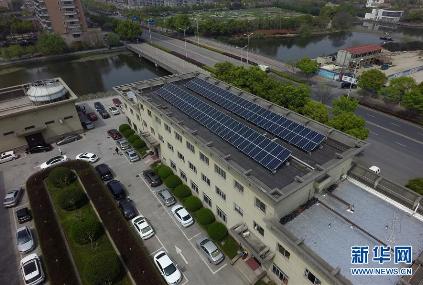 近日,浙江省杭州市萧山区政府屋顶光伏发电项目一期示范工程正式投入