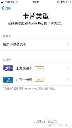 """亲测苹果iPhone刷公交卡:绑卡简单 """"秒刷""""乘车"""