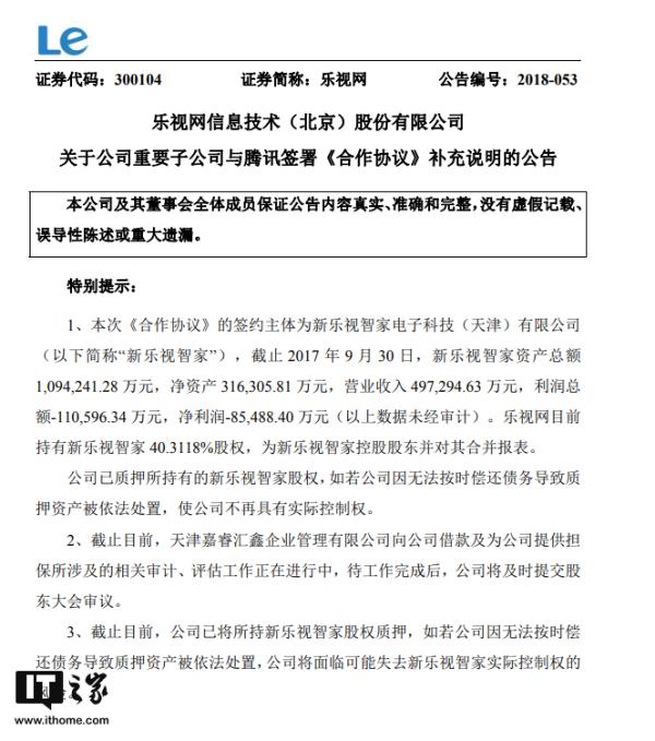 乐视网:已将所持新乐视智家股权质押