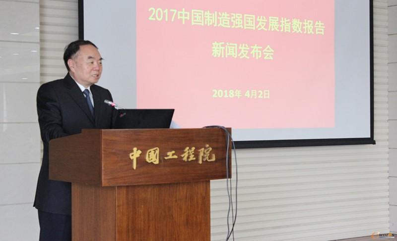 《2017中国制造强国发展指数报告》正式发布