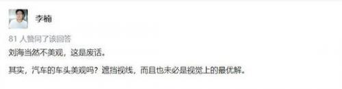 魅族16手机曝光,无刘海能卖好?