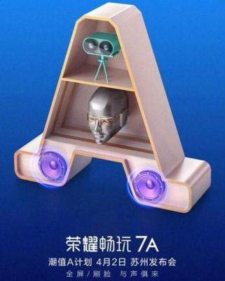 华为荣耀畅玩7A今日发布,地址定于苏州