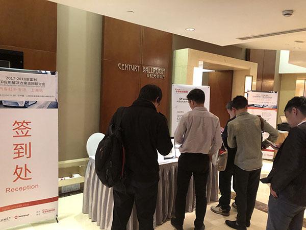 安富利LED利用解决方案巡回钻研会上海站成功举行