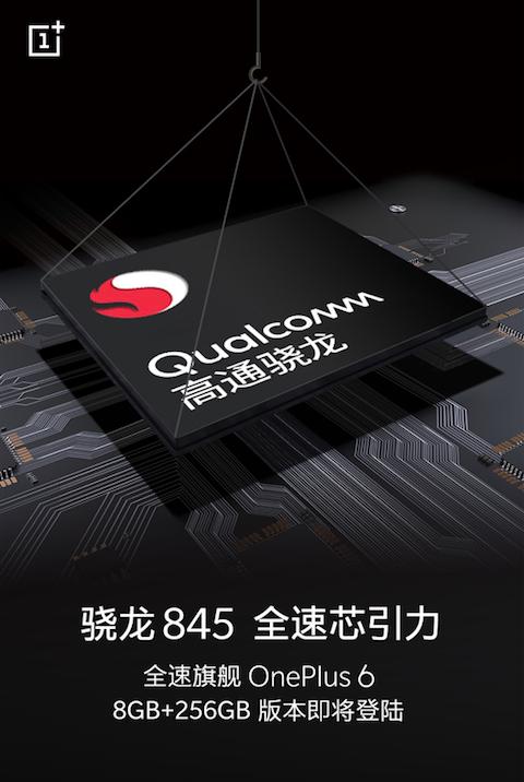 全速旗舰一加6将至 骁龙845+8GB+256GB豪华配置