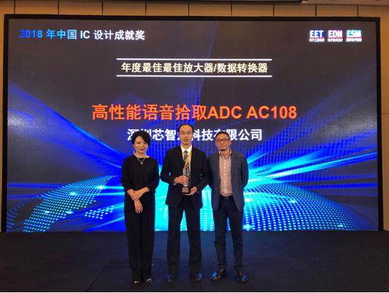 芯智汇科技语音拾取ADC荣获2018中国IC设计成就奖年度佳产品奖