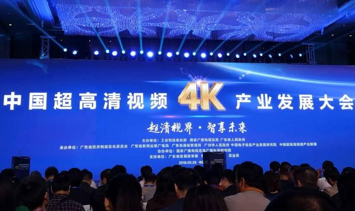 """4K超高清视频产业吹响集结号 华为呼吁""""同频共振""""走向高端"""