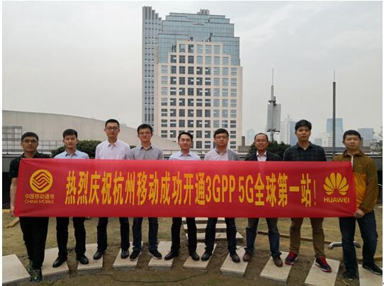 华为携手中国移动在杭州开通全球首个5G系统站点