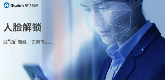 爱华盈通推出人脸解锁Turnkey方案解决传统移植难题