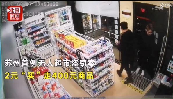"""苏州发生无人超市盗窃案:用2元""""买""""走400元商品"""