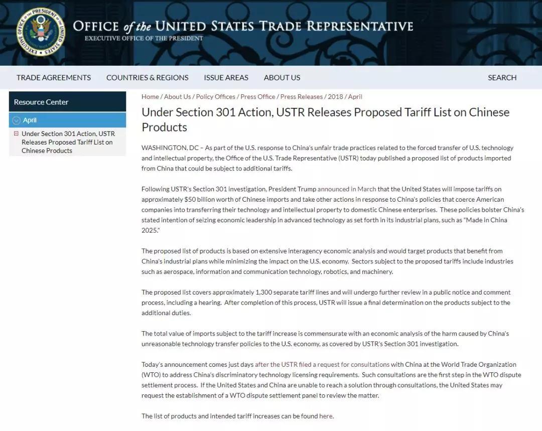 美国又出新关税清单1300项 涉及科技、通讯、AI产业