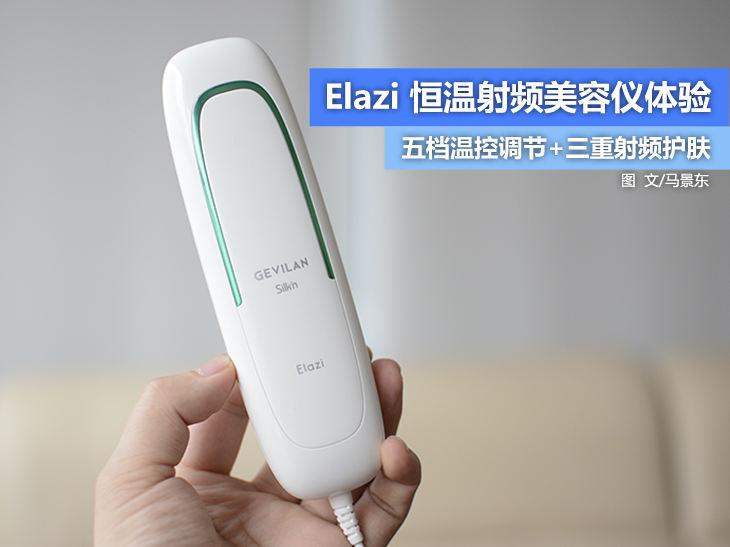 加速皮肤新陈代谢 Elazi恒温射频美容仪体验