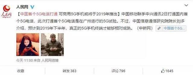 中兴突然宣布!5G来了,中国打响第一枪!
