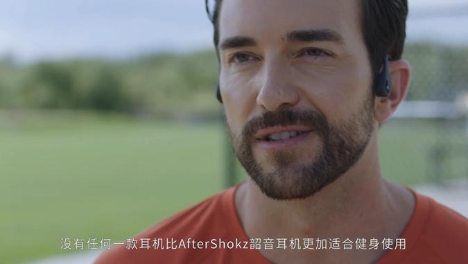 AfterShokz骨传导耳机:黑科技让你无惧沙尘和雾霾