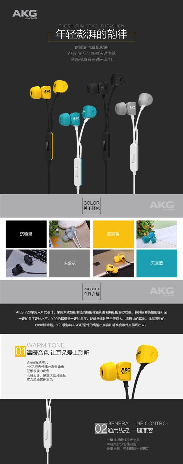年轻就要个性,AKG/爱科技Y20U入耳式线控耳机