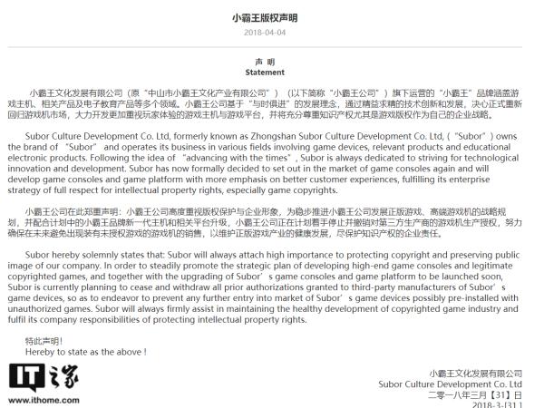 小霸王宣布重新回归游戏机市场!