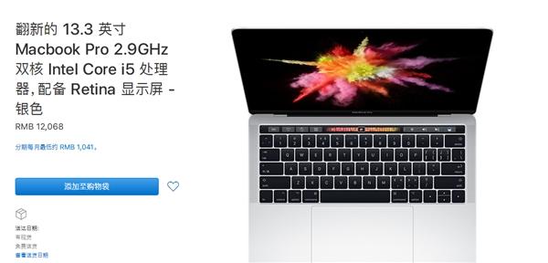 苹果中国推翻新版MacBook Pro:不便宜/接口要适应