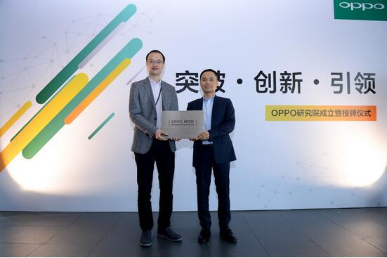 OPPO研究院正式成立 专注人工智能、5G技术