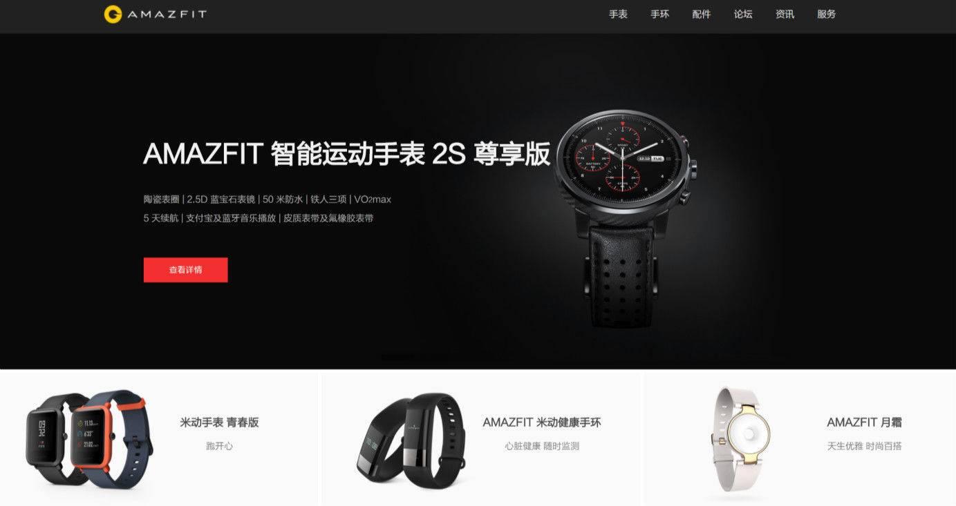 华米黄汪:今年新计划不止有小米手环 3