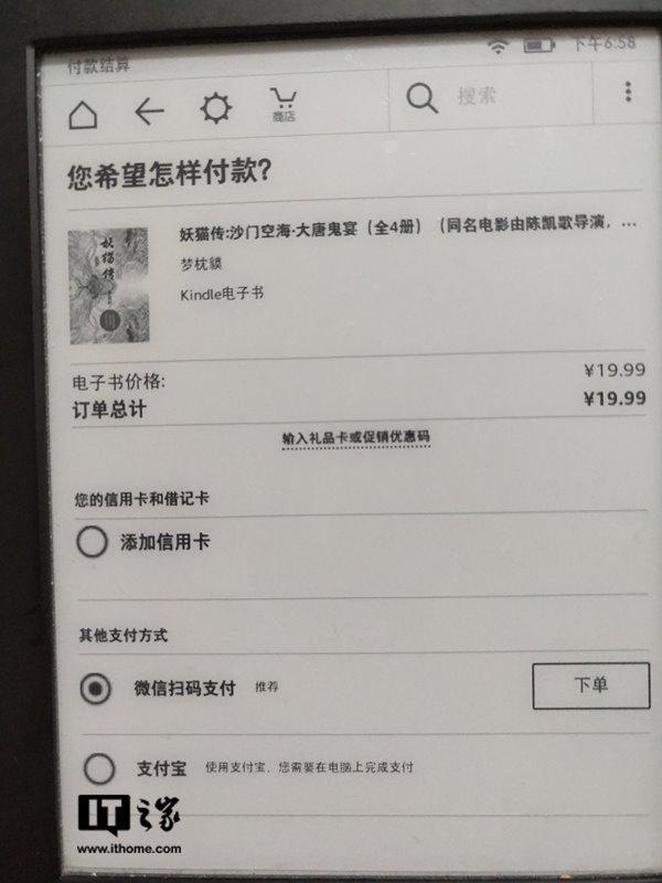 亚马逊Kindle电子商店接入微信支付:这波操作接地气