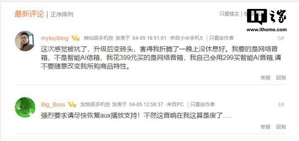 """小米网络音响升级后出问题遭吐槽,官方称转用""""小米AI""""App可解决"""
