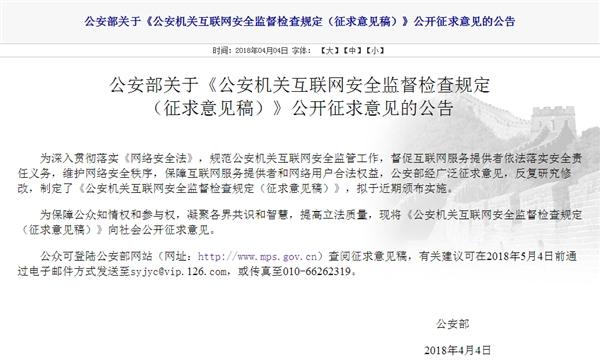 公安部拟规定:个人信息泄露即处罚