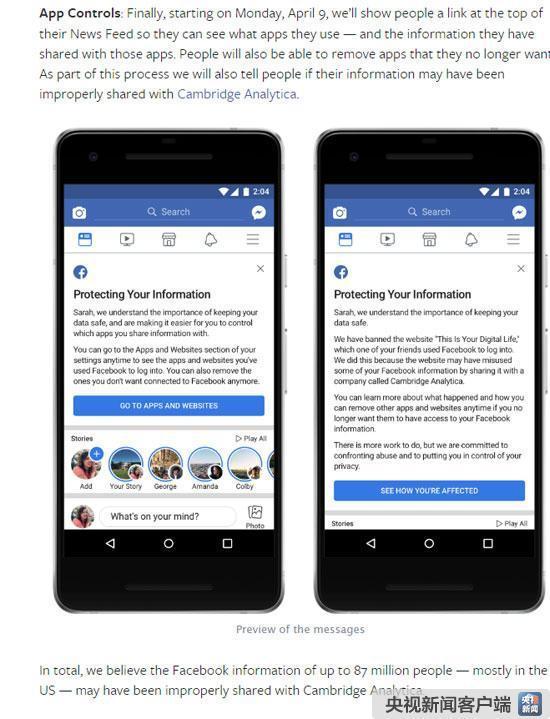 脸书公司用户隐私泄露人数上升至8700万 股价已跌16%