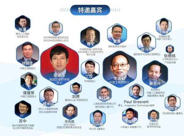 OFweek(第二届)中国人工智能产业大会与您金秋相约