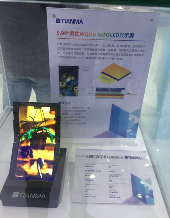 中国电子信息博览会(CITE2018)现场直击:柔性折叠屏炙手可热!