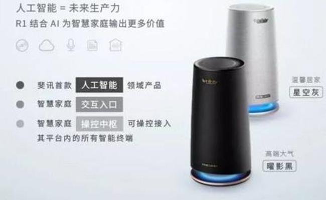 与哈曼联合打造 斐讯推出AI音箱R1