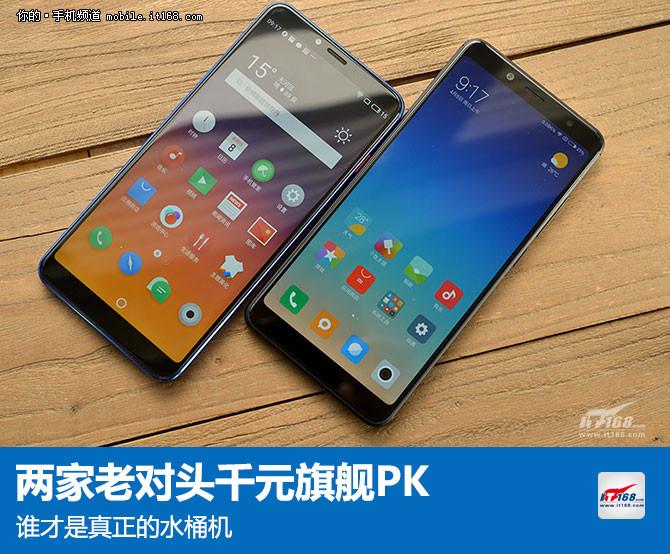 魅蓝E3与红米Note5对比PK:谁才是真正的水桶机